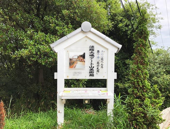 あわじ花へんろ 第10番 淡路大磯アート山美術館