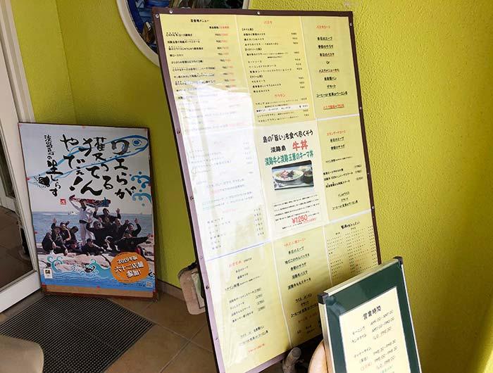 食房NICE(ニース)店舗入り口にあるメニュー表