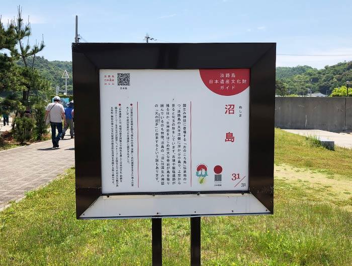 淡路島日本遺産文化財ガイド 沼島