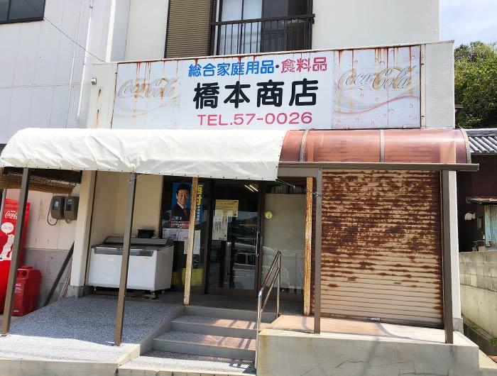 沼島 橋本商店