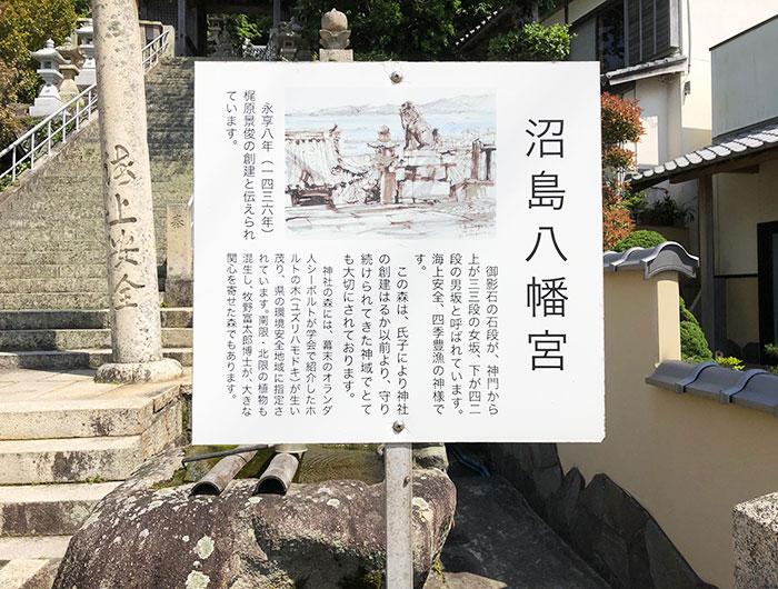 沼島八幡神社 説明看板