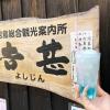吉甚 バッタリ・カフェ