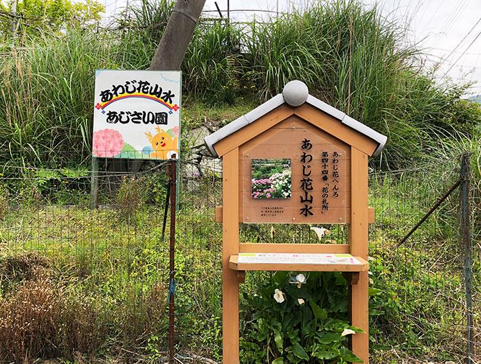 花の札所 第44番 あわじ花山水