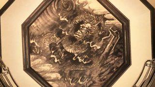 玉青館の雲龍図
