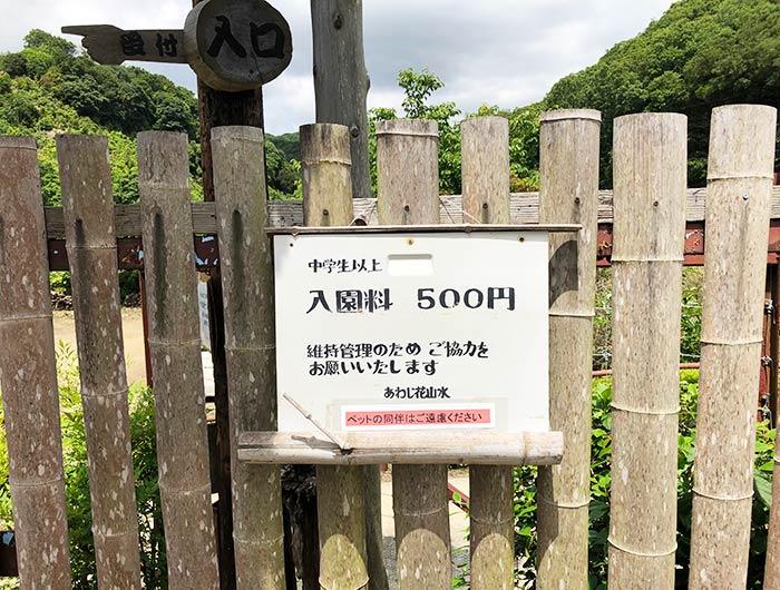 あわじ花山水 園内の様子