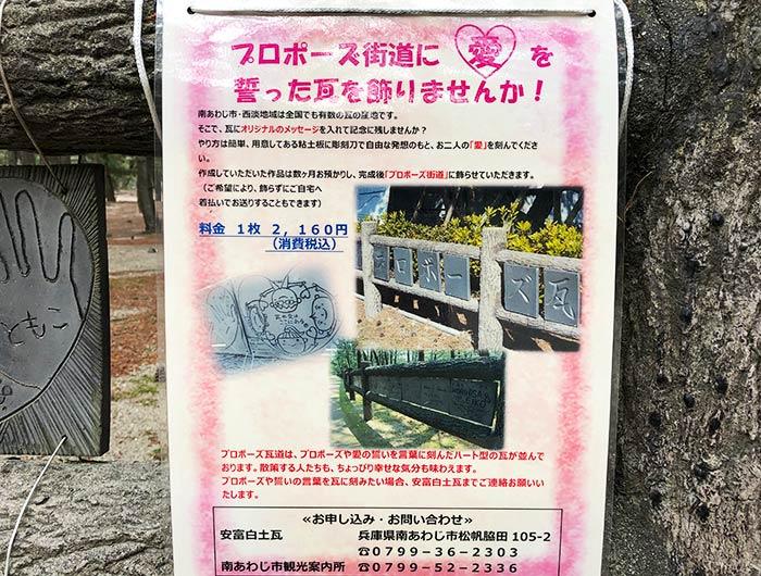 慶野松原・プロポーズ瓦
