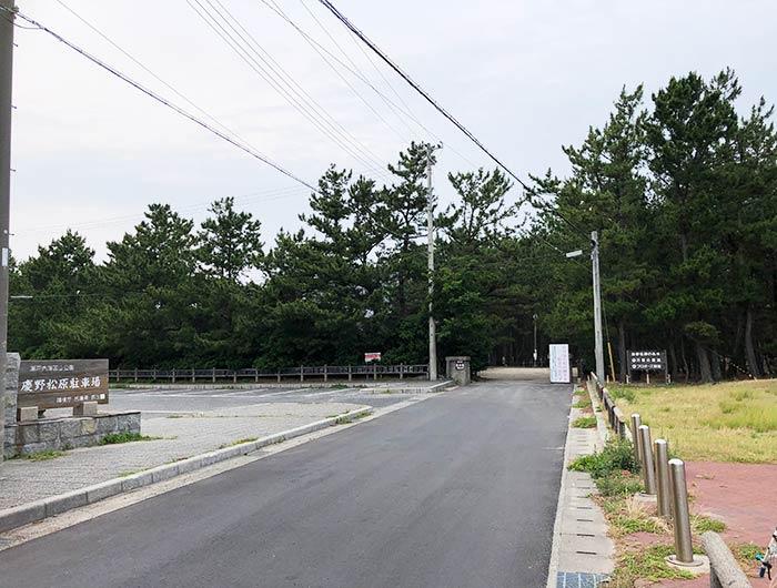 慶野松原駐車場