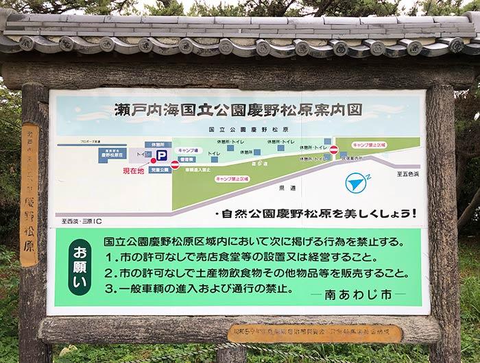 瀬戸内国立公園慶野松原案内図