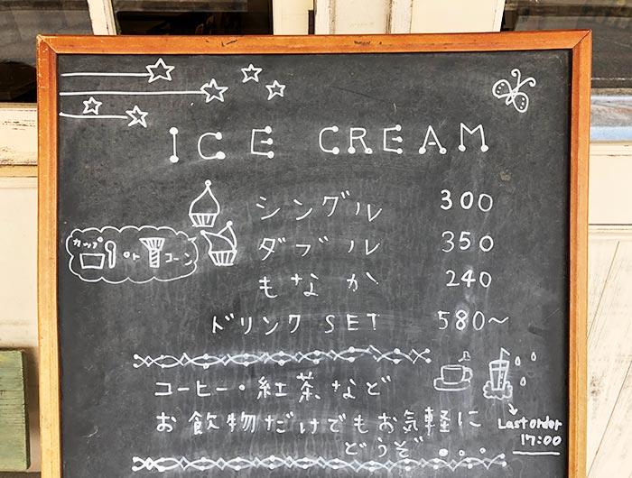 Gエルムのアイスクリームメニュー