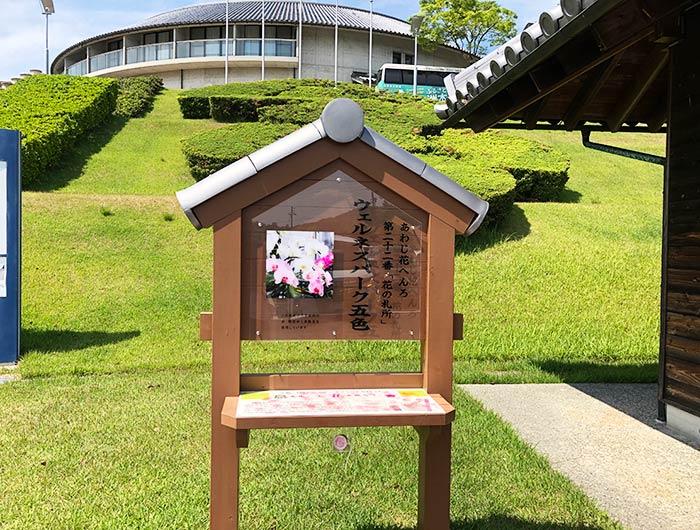 花の札所 第22番 ウェルネスパーク五色