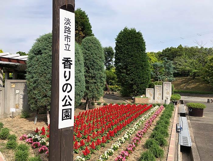 淡路市立香りの公園