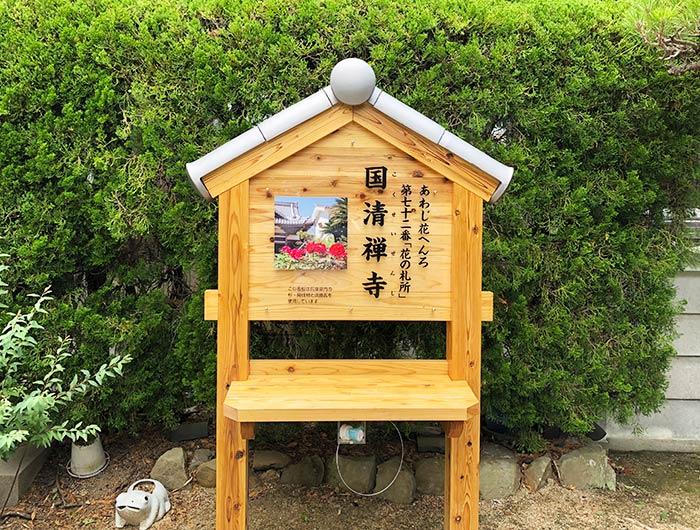 国清禅寺 あわじ花へんろ 第72番「花の札所」
