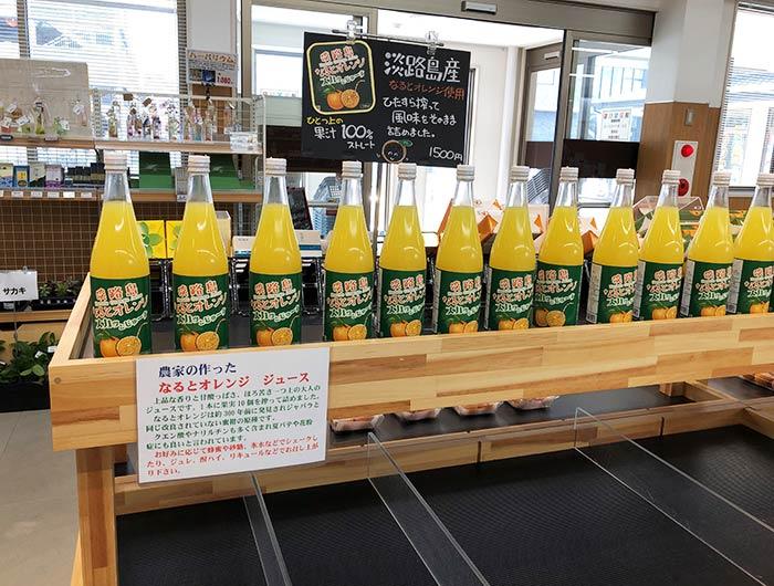 御食菜采館で販売されているジュース