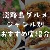 淡路島ジャンル別おすすめ店紹介