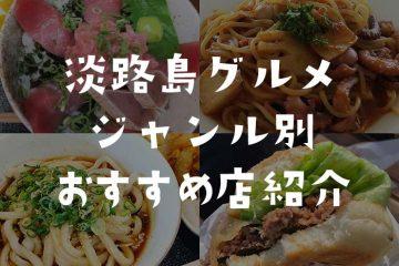 淡路島に移住して3年。淡路島グルメのジャンル別おすすめ店を厳選紹介❗️