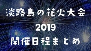淡路島の花火大会2019開催日程まとめ