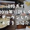 2019年に淡路島で新しくオープンしたグルメなお店(計29店舗)をご紹介❗️2020年9月に