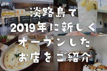 2019年に淡路島で新しくオープンしたお店をご紹介❗️