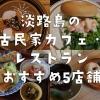淡路島の 古民家カフェ・ レストラン おすすめ5店舗