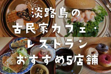 淡路島のグルメな古民家カフェ・レストランを巡るなら❗️おすすめ5店舗はココ😁