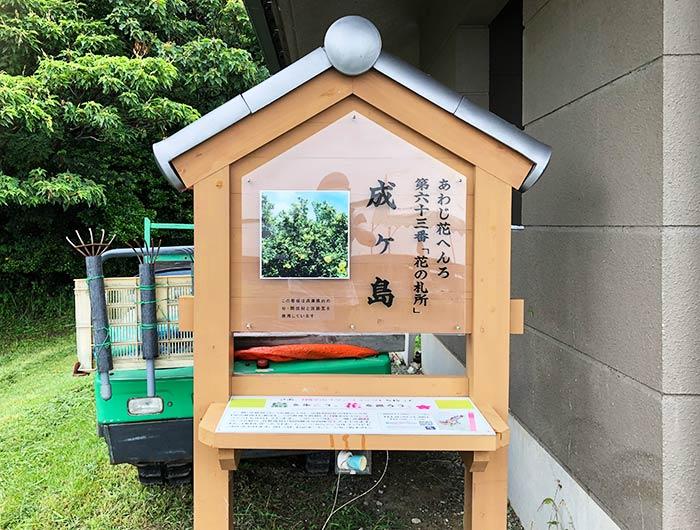 花の札所 第63番 成ヶ島