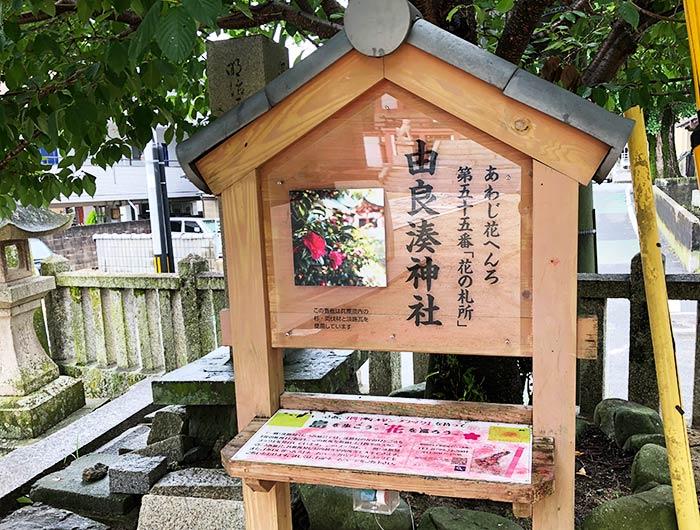 花の札所 第55番 由良湊神社