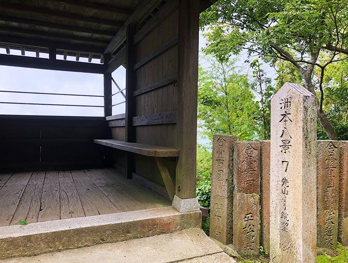 洲本八景7(先山より眺望)の石碑
