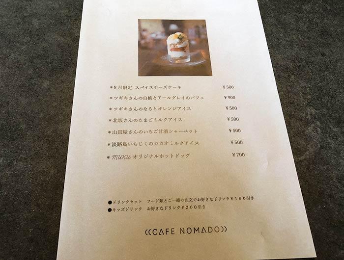 ノマドカフェのスイーツメニュー