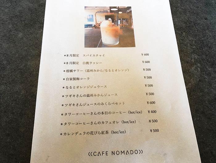 ノマドカフェのドリンクメニュー