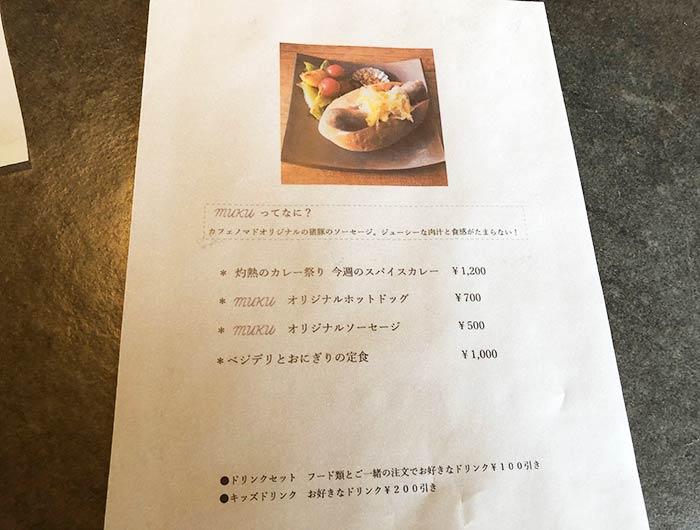 ノマドカフェのランチメニュー