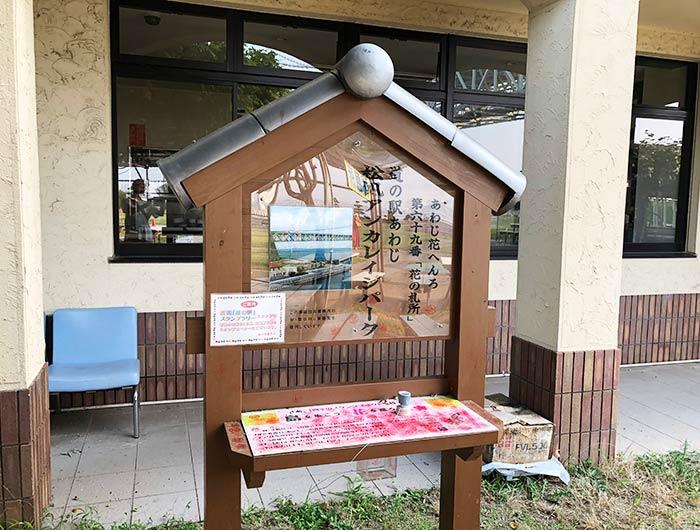 花の札所 第69番 道の駅あわじ・松帆アンカレイジパーク