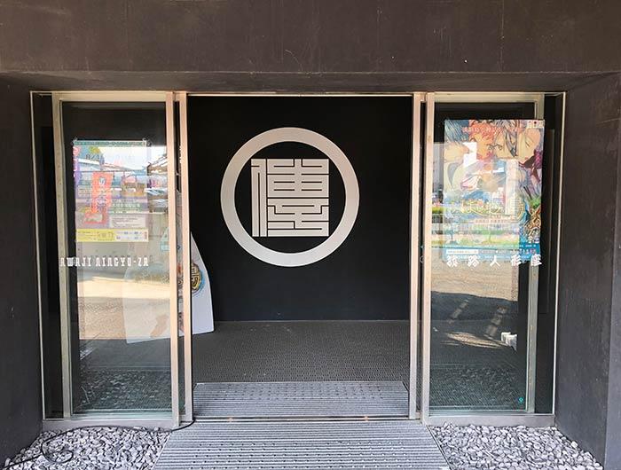 淡路人形座の入り口