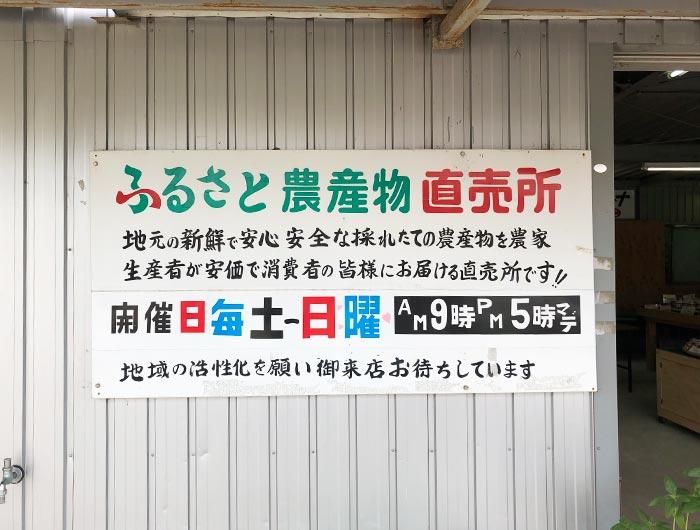 ふるさと農産物直売所の看板