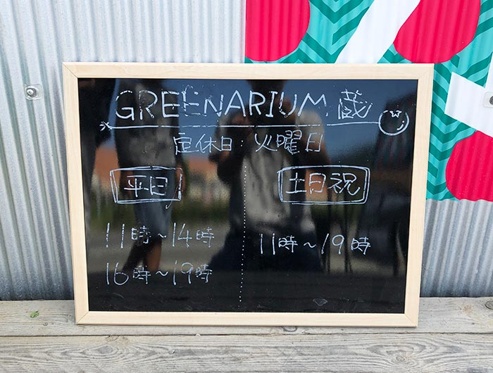 グリナリウム蔵の営業日