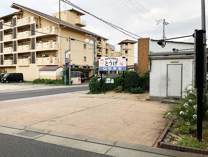 淡路ビーフとうげ 駐車場