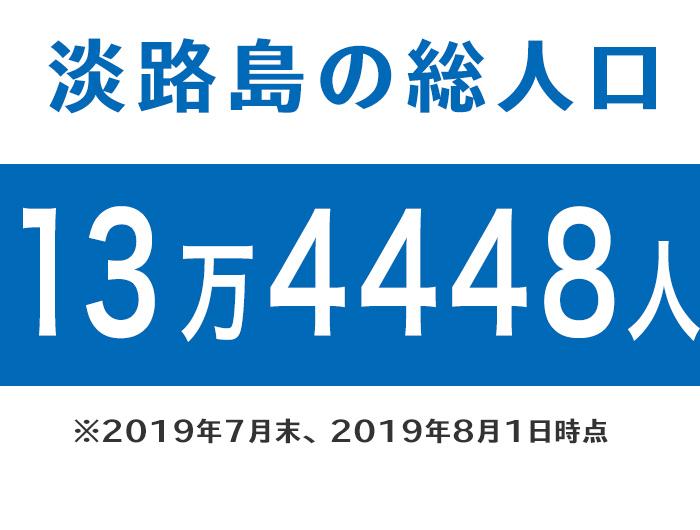 淡路島の総人口13万4448人※2019年7月末時点