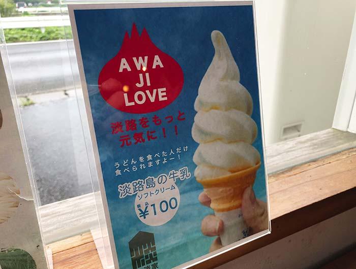 淡家(三原店)ソフトクリーム
