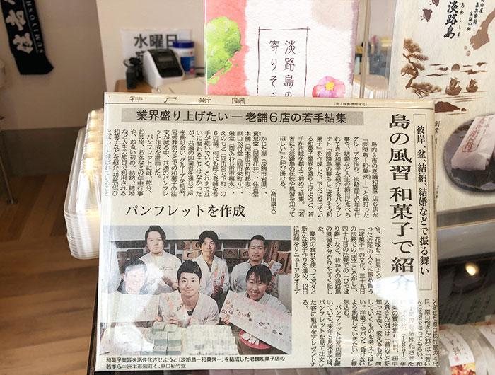 淡路島 -和菓衆
