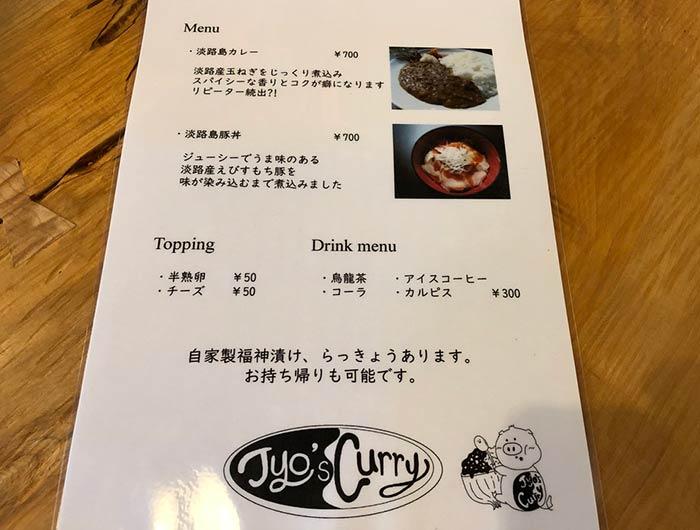 Jyo's Curry(ジョーズカリー)のメニュー