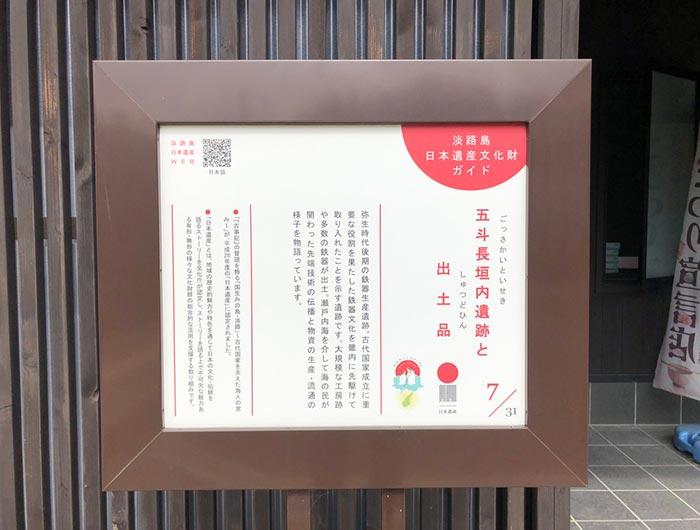 淡路島日本遺産文化財ガイド