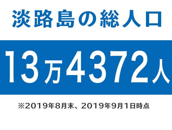 淡路島の総人口13万4372人※2019年8月末時点