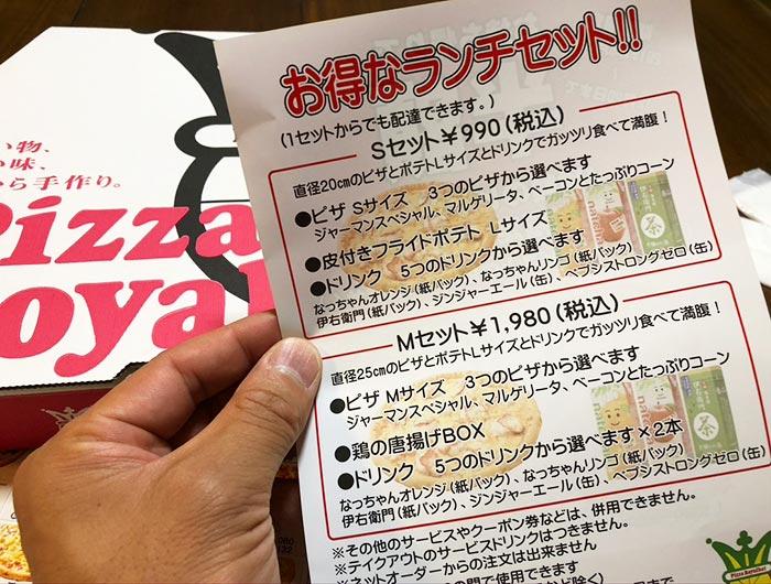 ピザ・ロイヤルハットのランチセットメニュー