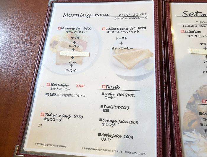 平野パンのモーニングメニュー