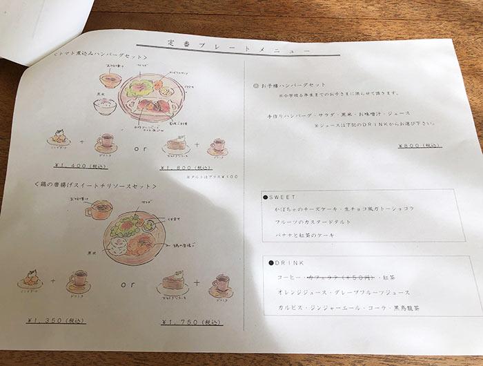 小空カフェ(kozoracafe house)のメニュー
