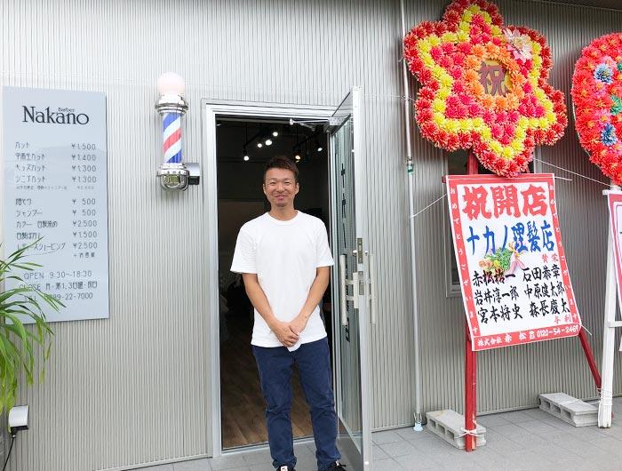 ナカノ理髪店
