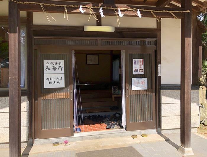 松帆神社の社務所