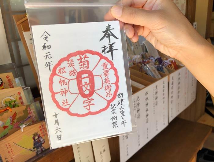 松帆神社 例大祭特別版の御朱印
