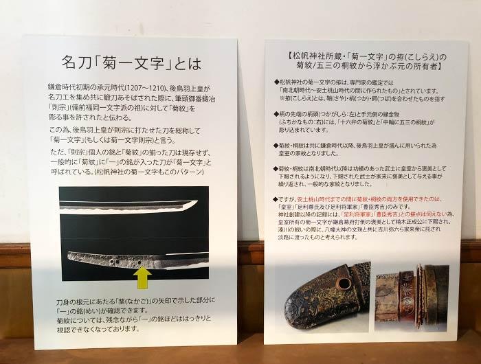名刀菊一文字の説明看板