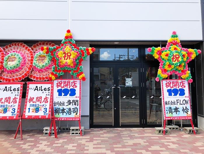 淡路島ラーメン193店舗