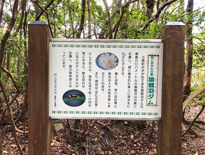 諭鶴羽ダムに関する解説